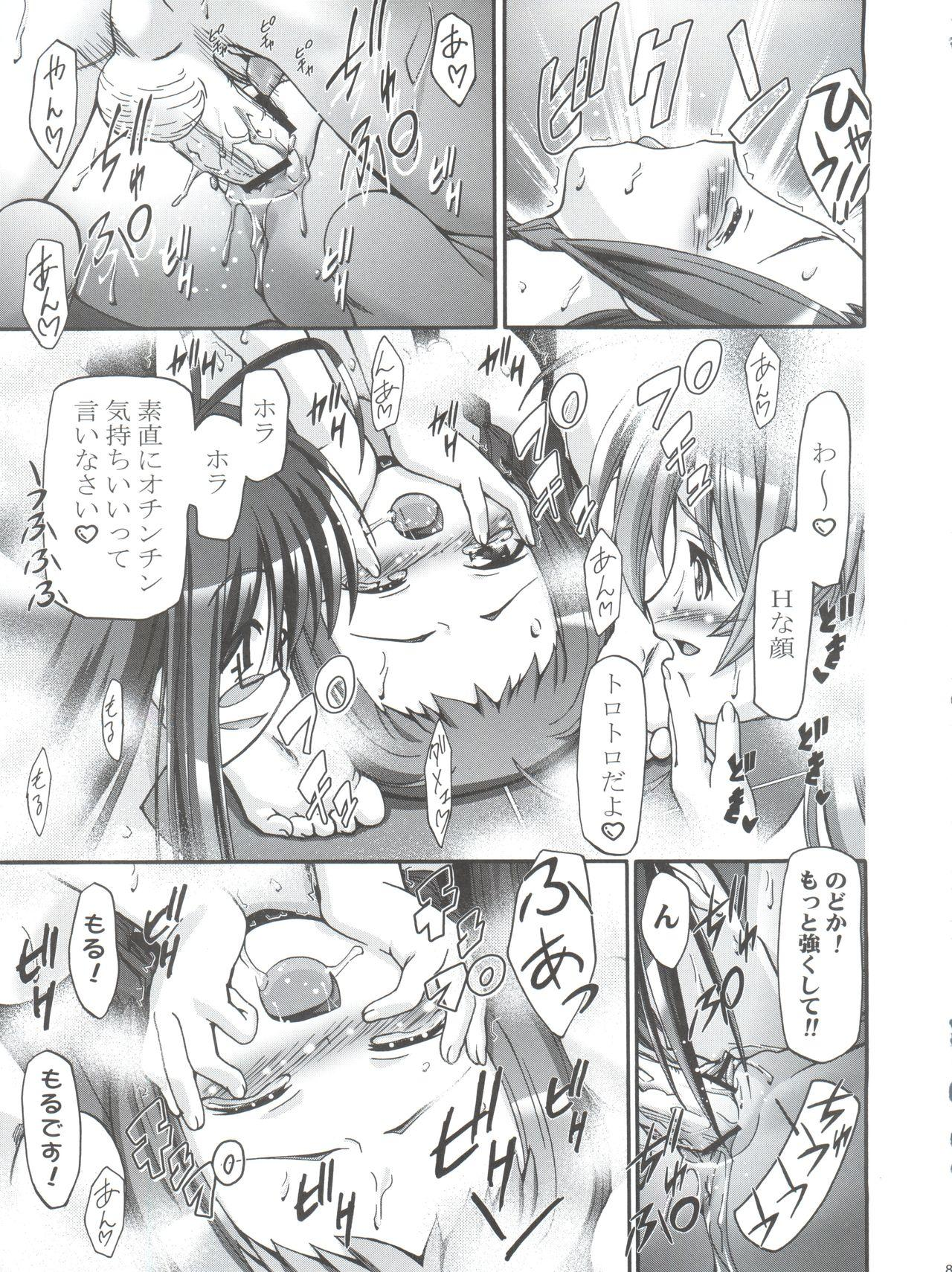 Mahora Gakuen Tyuutoubu 3-A Soushuuhen Vol. 1 79