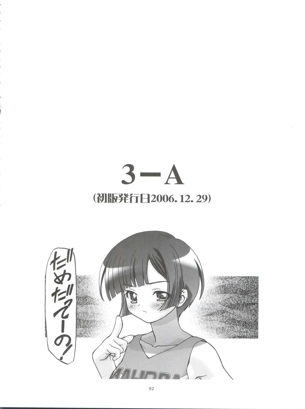 Mahora Gakuen Tyuutoubu 3-A Soushuuhen Vol. 1 90