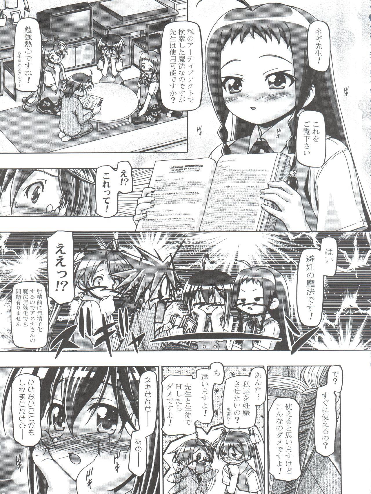 Mahora Gakuen Tyuutoubu 3-A Soushuuhen Vol. 1 93