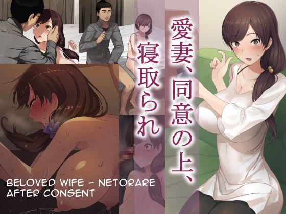 Aisai, Doui no Ue, Netorare   Beloved Wife - Netorare After Consent 0