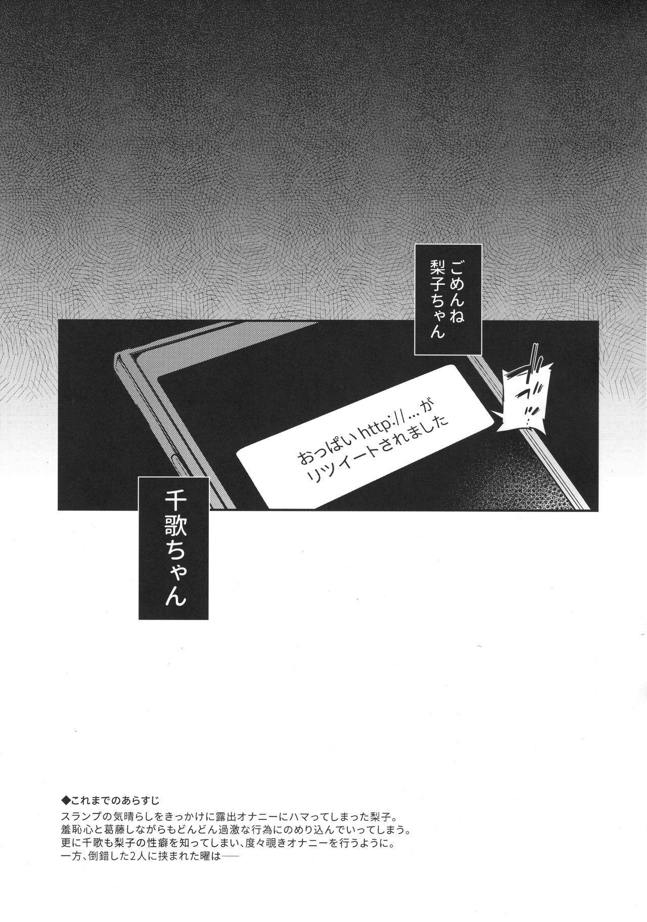 Ro Onabe Uranaka Yousoro 3