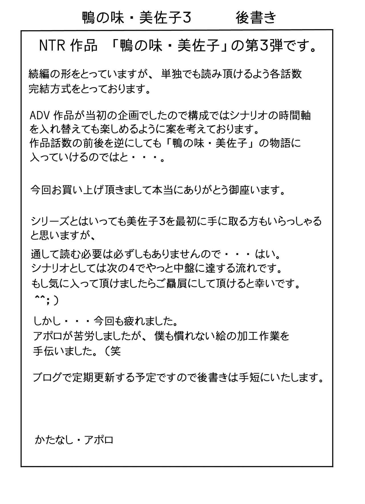 Kamo no Aji - Misako 3 92