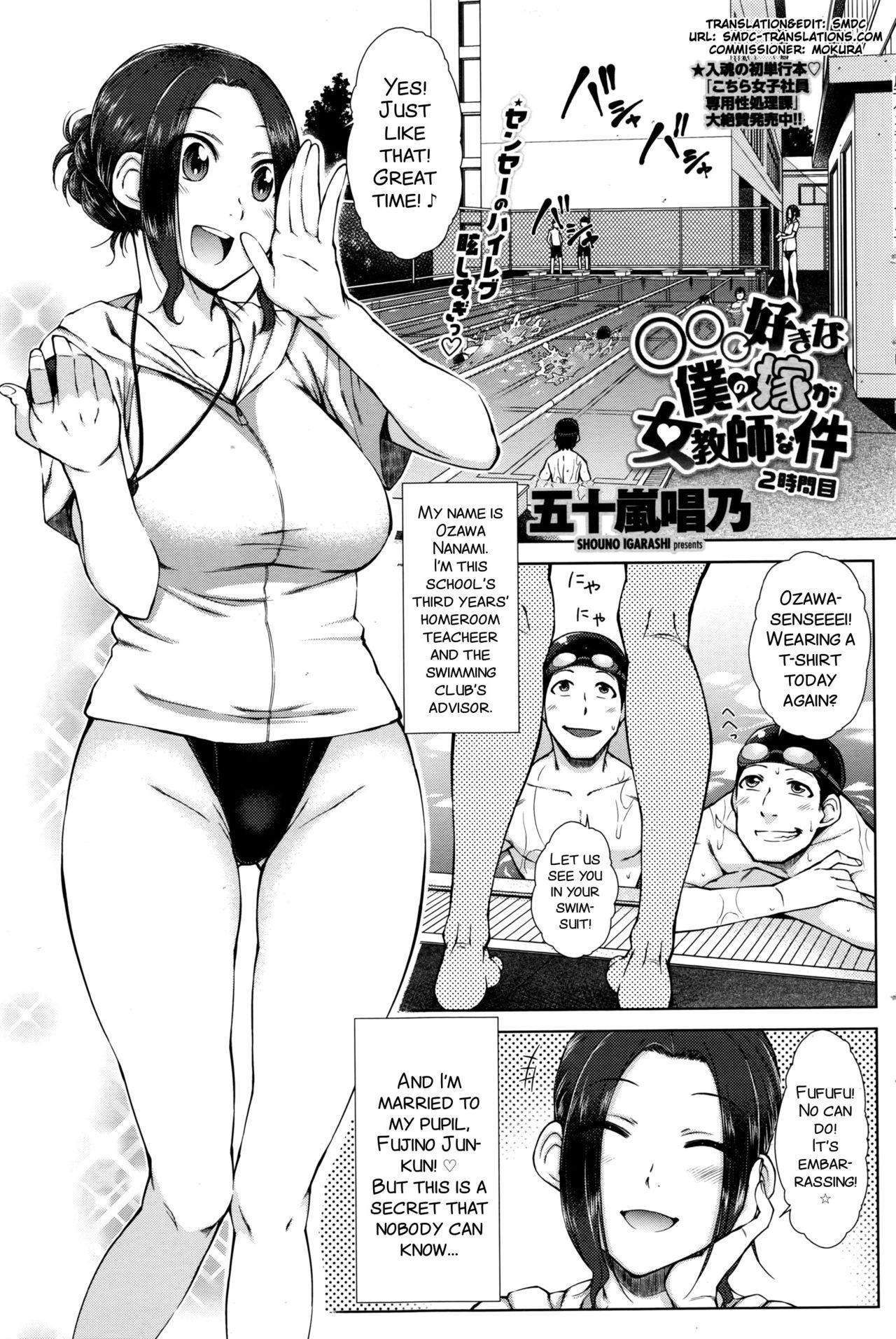 ○○○ Suki na Boku no Yome ga Onna Kyoushi na Ken 22