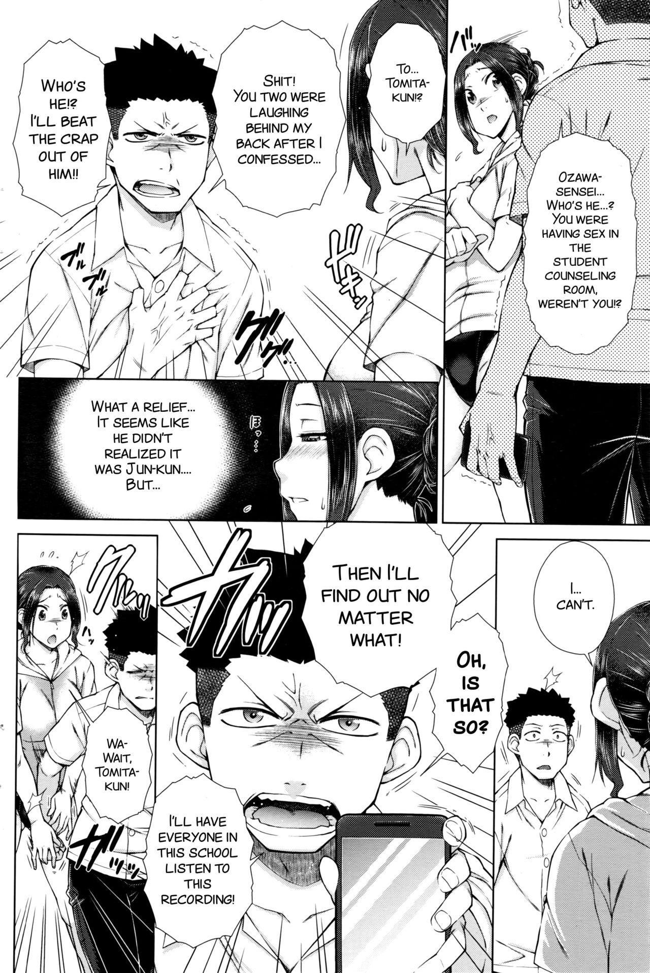○○○ Suki na Boku no Yome ga Onna Kyoushi na Ken 25