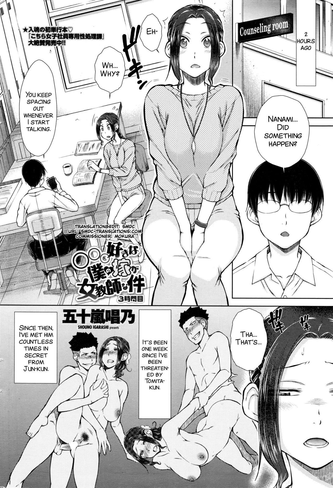 ○○○ Suki na Boku no Yome ga Onna Kyoushi na Ken 43