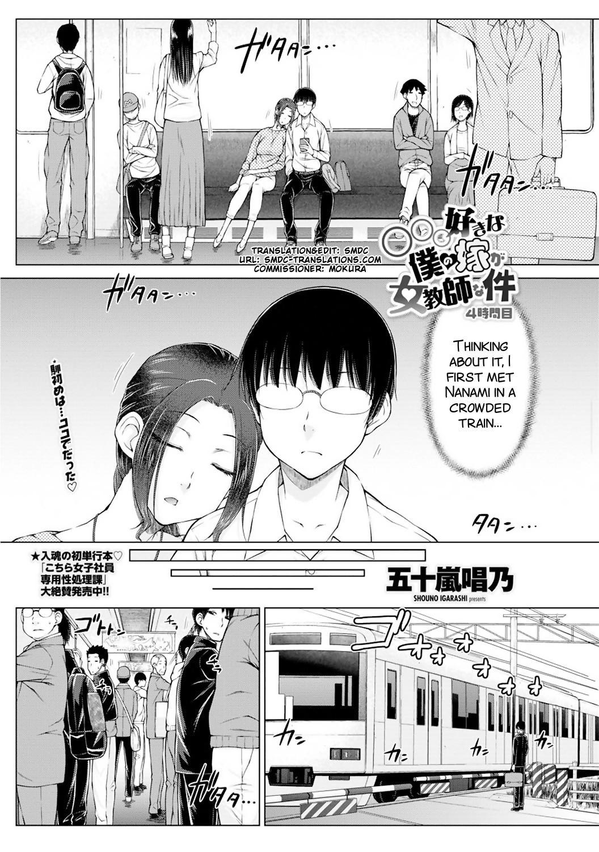 ○○○ Suki na Boku no Yome ga Onna Kyoushi na Ken 65