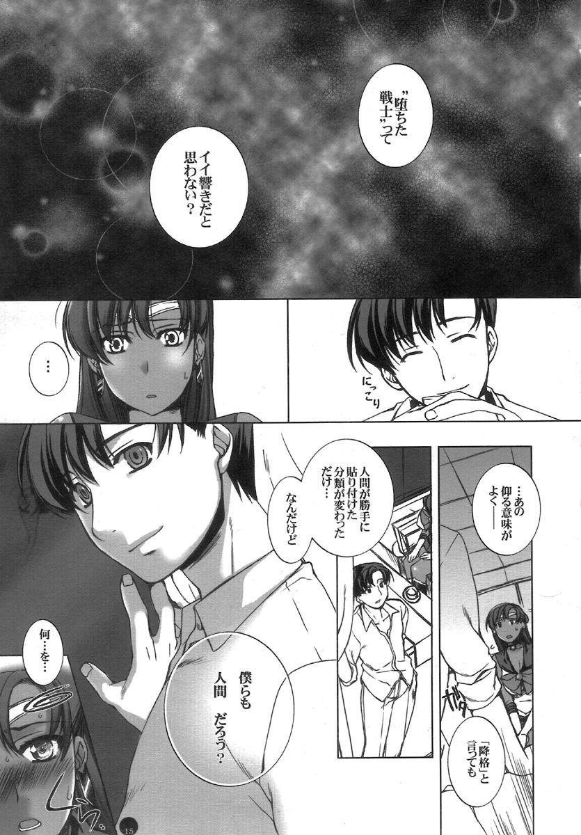 (C72) [L.L.MILK (Sumeragi Kohaku) Mugen Rasen (Bishoujo Senshi Sailor Moon) 14