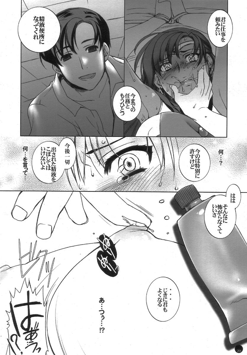 (C72) [L.L.MILK (Sumeragi Kohaku) Mugen Rasen (Bishoujo Senshi Sailor Moon) 19