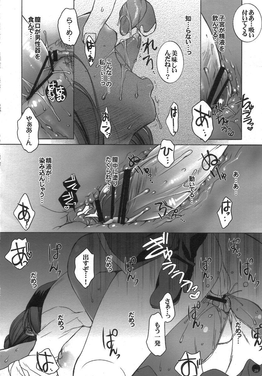 (C72) [L.L.MILK (Sumeragi Kohaku) Mugen Rasen (Bishoujo Senshi Sailor Moon) 27