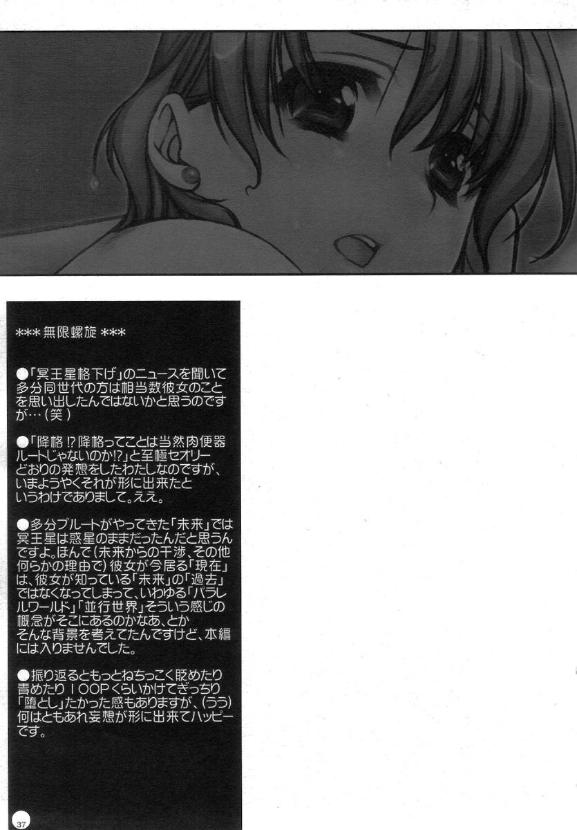 (C72) [L.L.MILK (Sumeragi Kohaku) Mugen Rasen (Bishoujo Senshi Sailor Moon) 36