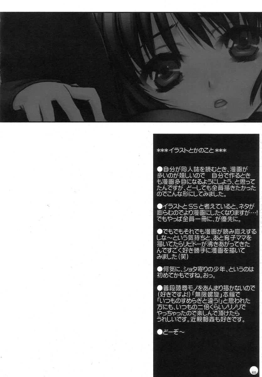 (C72) [L.L.MILK (Sumeragi Kohaku) Mugen Rasen (Bishoujo Senshi Sailor Moon) 48