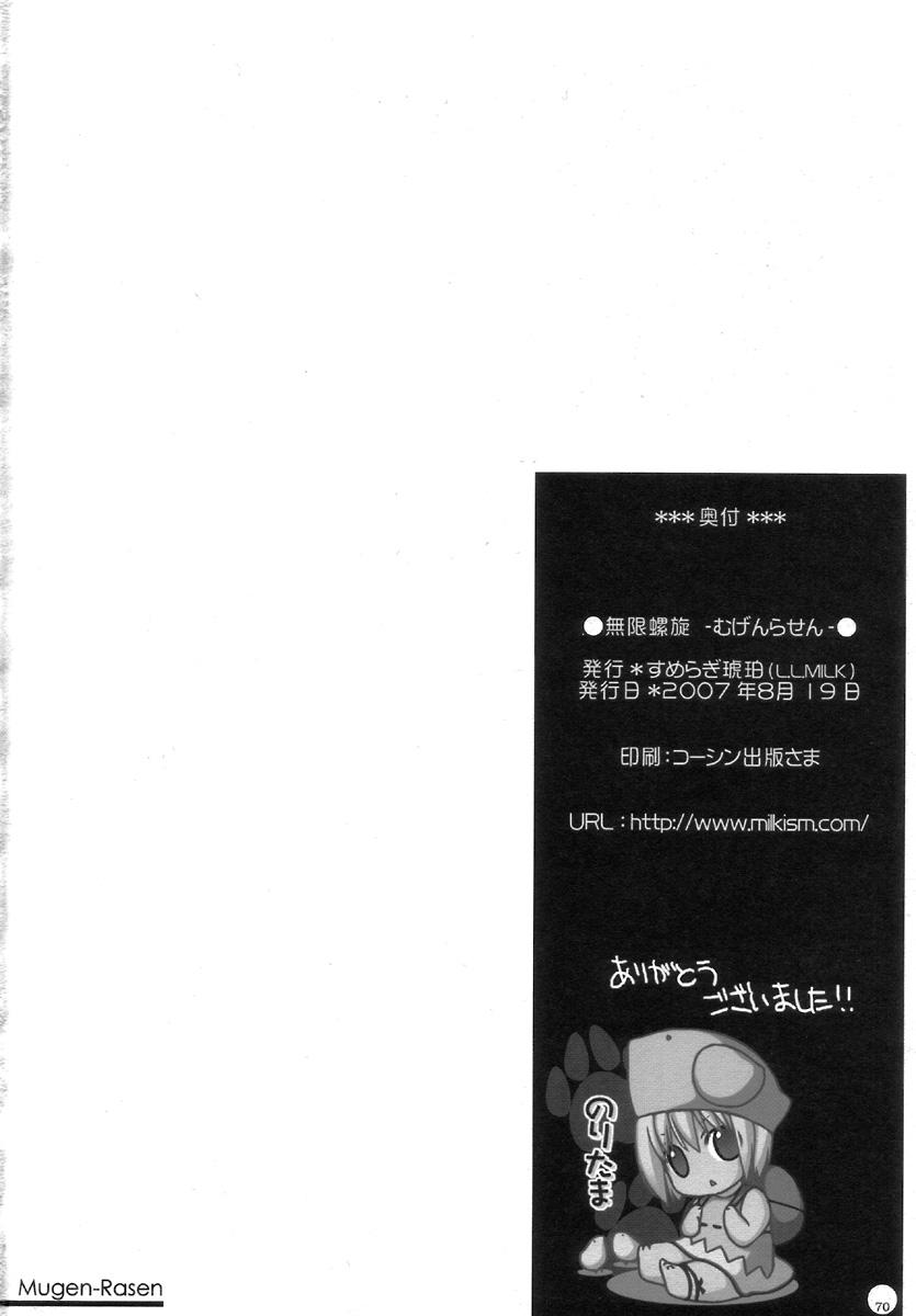 (C72) [L.L.MILK (Sumeragi Kohaku) Mugen Rasen (Bishoujo Senshi Sailor Moon) 58