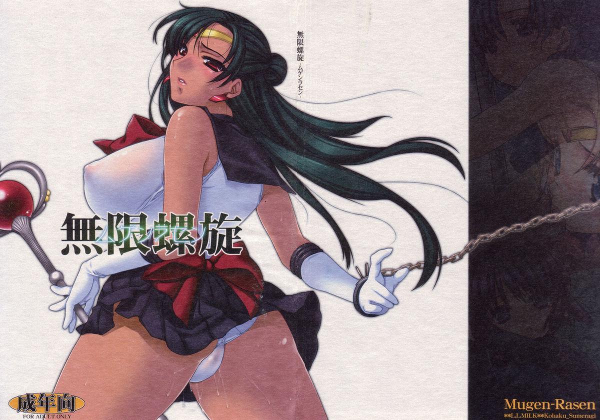 (C72) [L.L.MILK (Sumeragi Kohaku) Mugen Rasen (Bishoujo Senshi Sailor Moon) 59