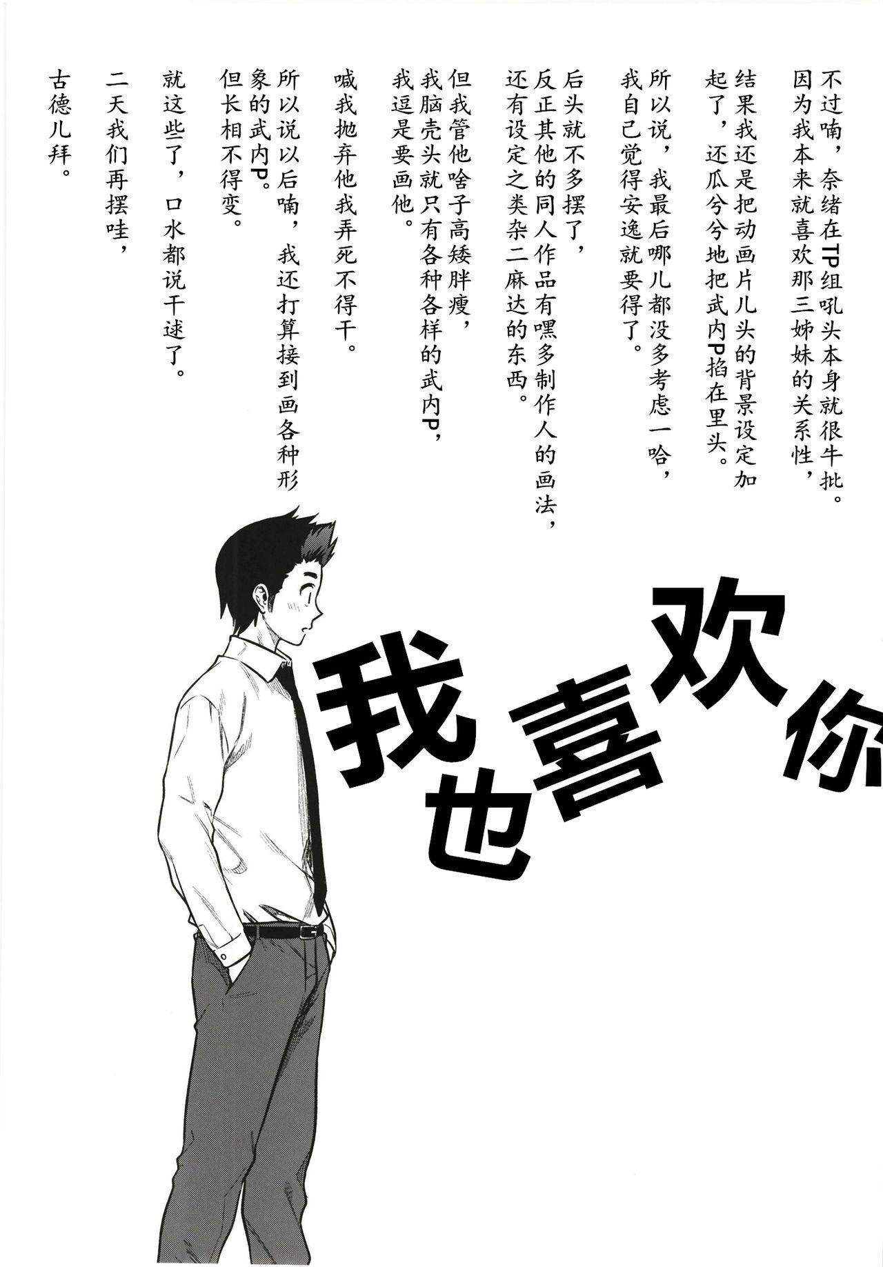 Sunao na Nao 64