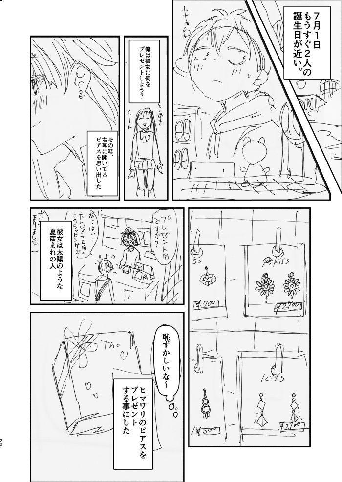 Onee-chan, Kimitachi no Koto shika Aisenai Tomodachi Gokko Hen 17