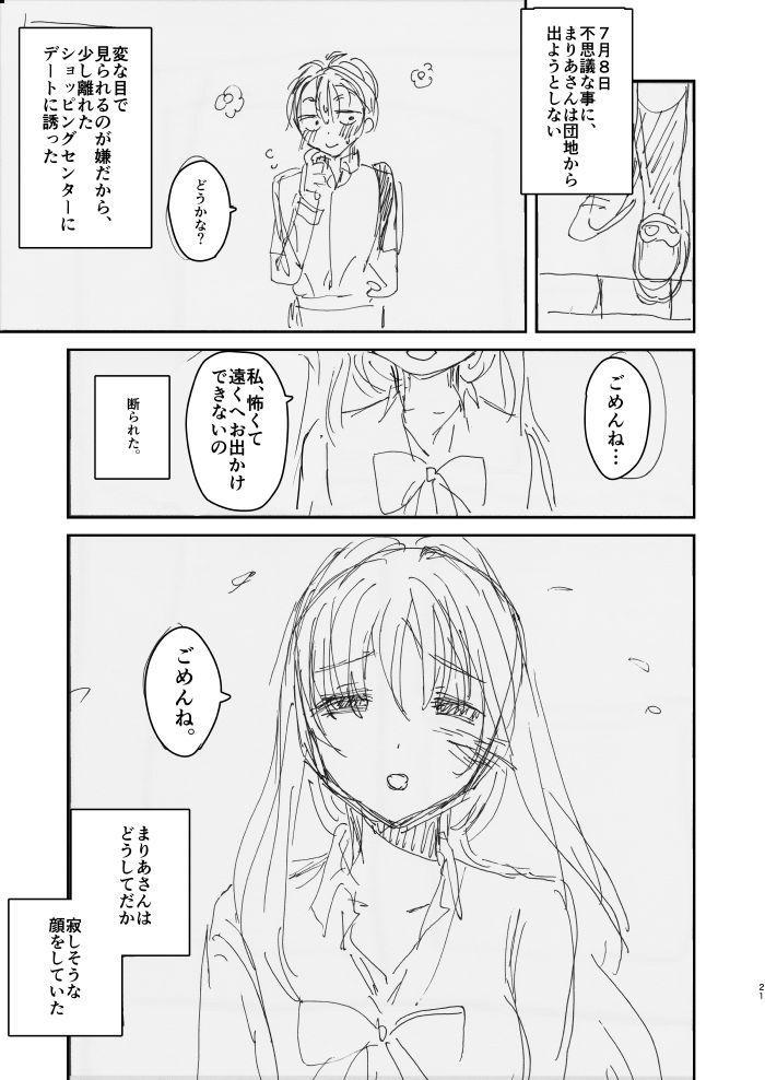 Onee-chan, Kimitachi no Koto shika Aisenai Tomodachi Gokko Hen 18