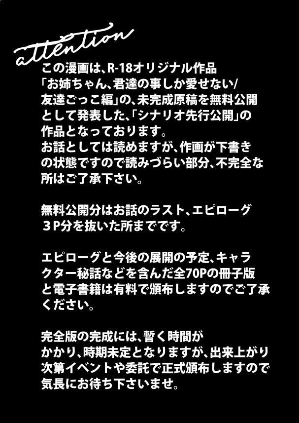 Onee-chan, Kimitachi no Koto shika Aisenai Tomodachi Gokko Hen 1