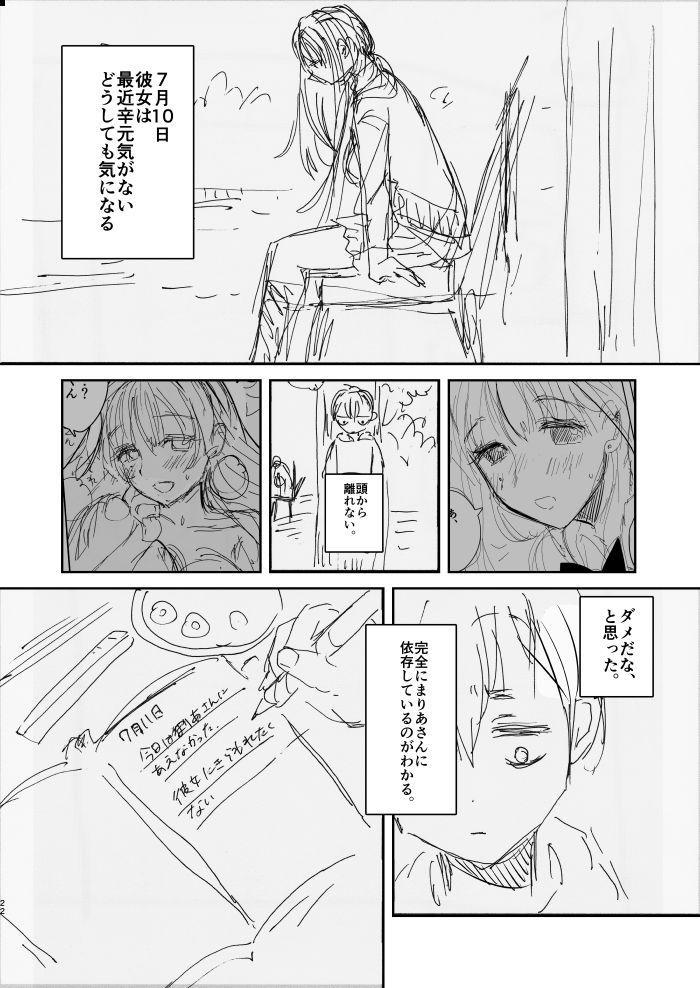 Onee-chan, Kimitachi no Koto shika Aisenai Tomodachi Gokko Hen 19