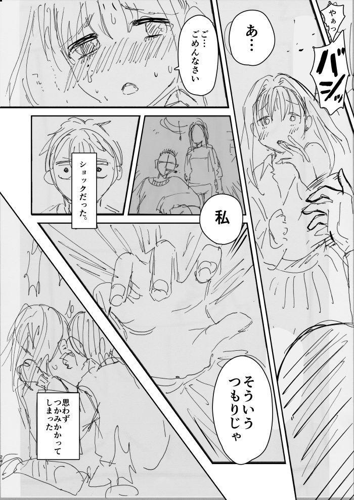 Onee-chan, Kimitachi no Koto shika Aisenai Tomodachi Gokko Hen 21