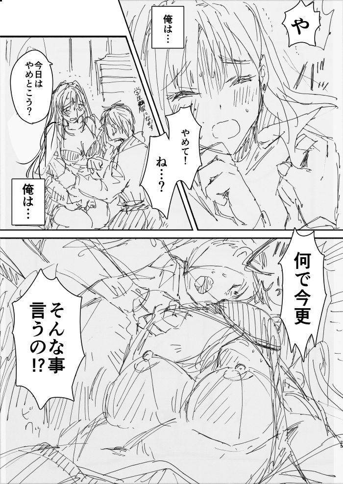 Onee-chan, Kimitachi no Koto shika Aisenai Tomodachi Gokko Hen 22