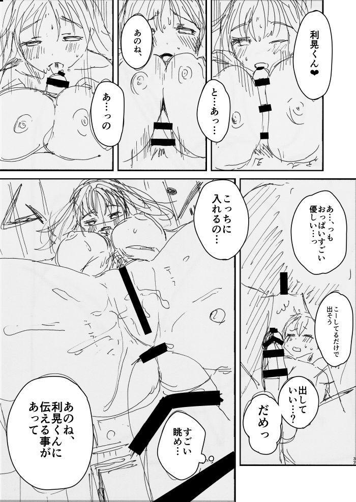 Onee-chan, Kimitachi no Koto shika Aisenai Tomodachi Gokko Hen 34