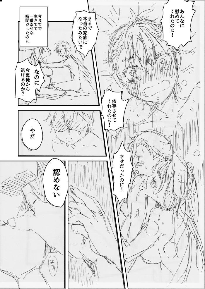 Onee-chan, Kimitachi no Koto shika Aisenai Tomodachi Gokko Hen 38