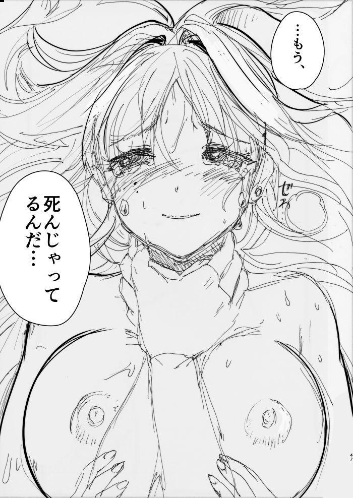 Onee-chan, Kimitachi no Koto shika Aisenai Tomodachi Gokko Hen 44