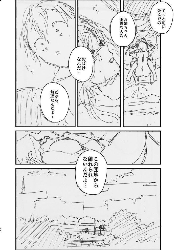 Onee-chan, Kimitachi no Koto shika Aisenai Tomodachi Gokko Hen 45