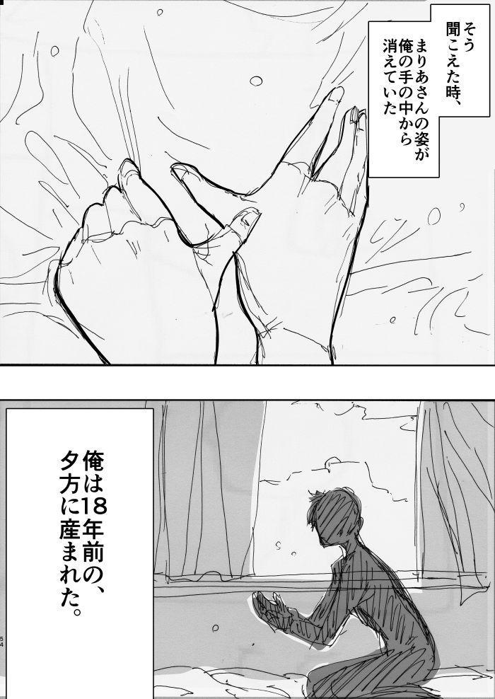 Onee-chan, Kimitachi no Koto shika Aisenai Tomodachi Gokko Hen 51