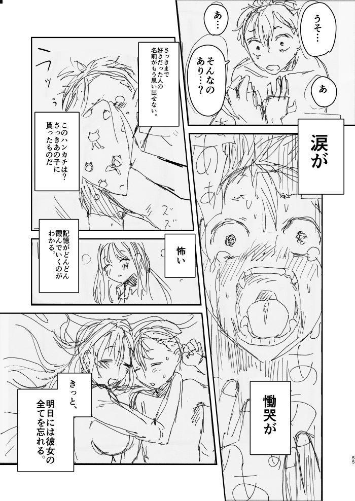 Onee-chan, Kimitachi no Koto shika Aisenai Tomodachi Gokko Hen 52