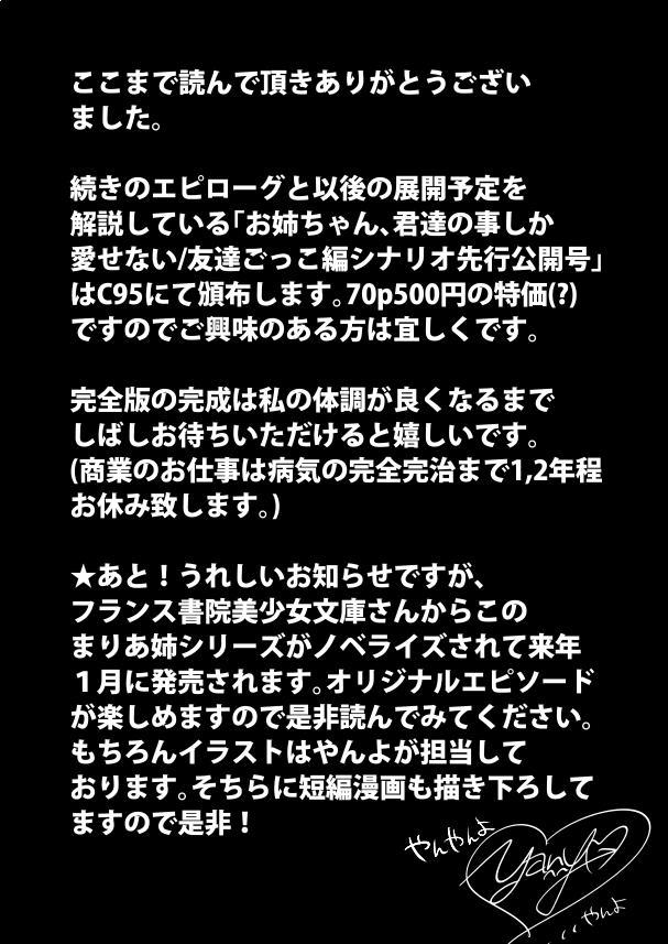 Onee-chan, Kimitachi no Koto shika Aisenai Tomodachi Gokko Hen 54
