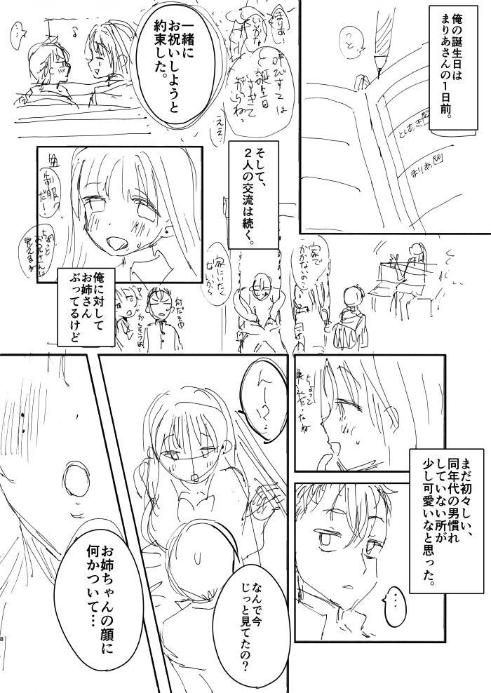 Onee-chan, Kimitachi no Koto shika Aisenai Tomodachi Gokko Hen 5