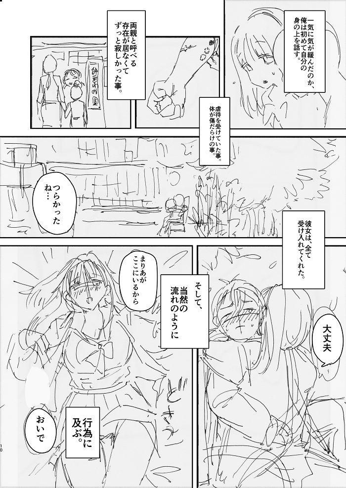Onee-chan, Kimitachi no Koto shika Aisenai Tomodachi Gokko Hen 7