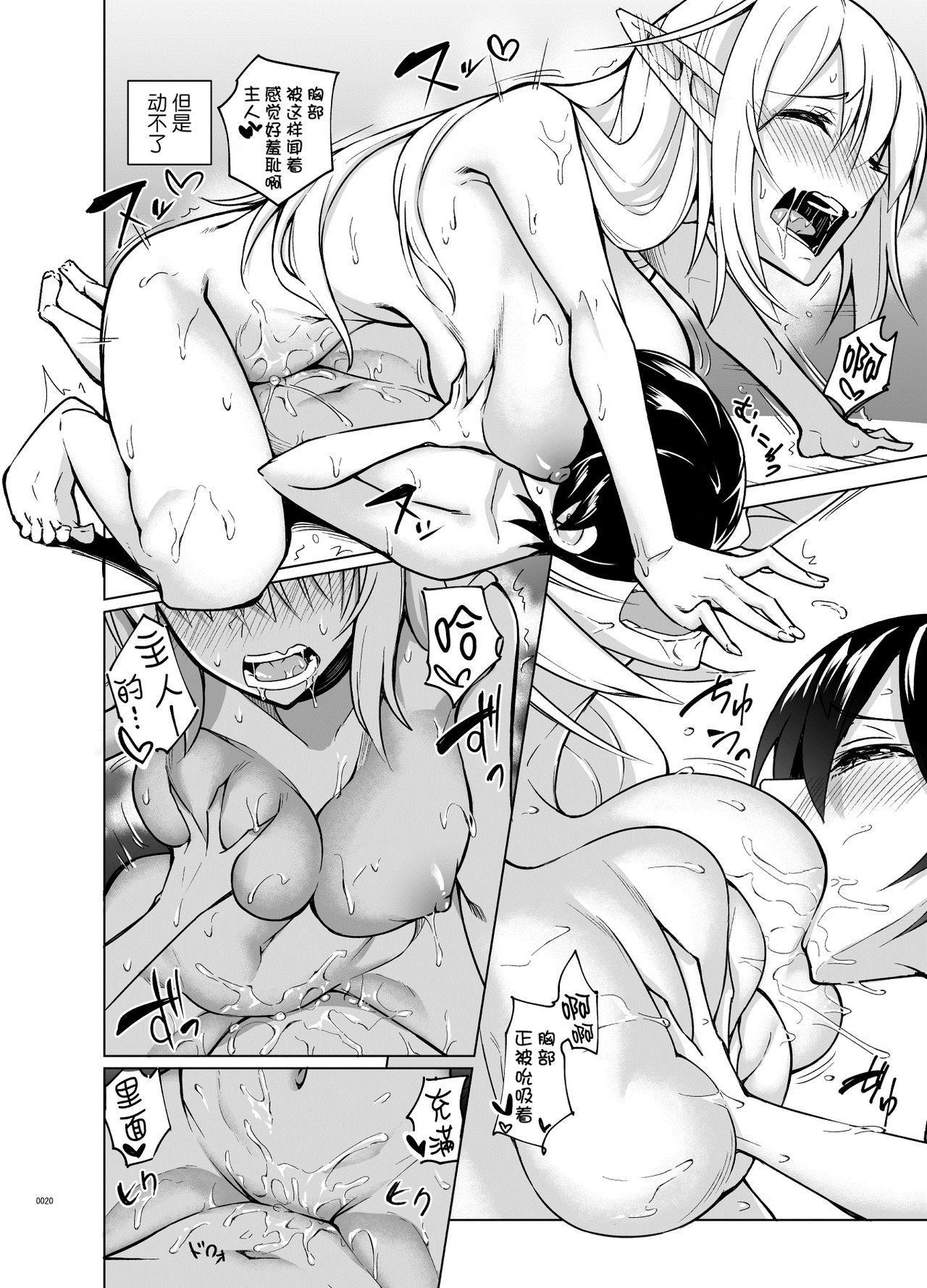 Toaru Elf o Hikitorimashite Shunmin no Hi 18