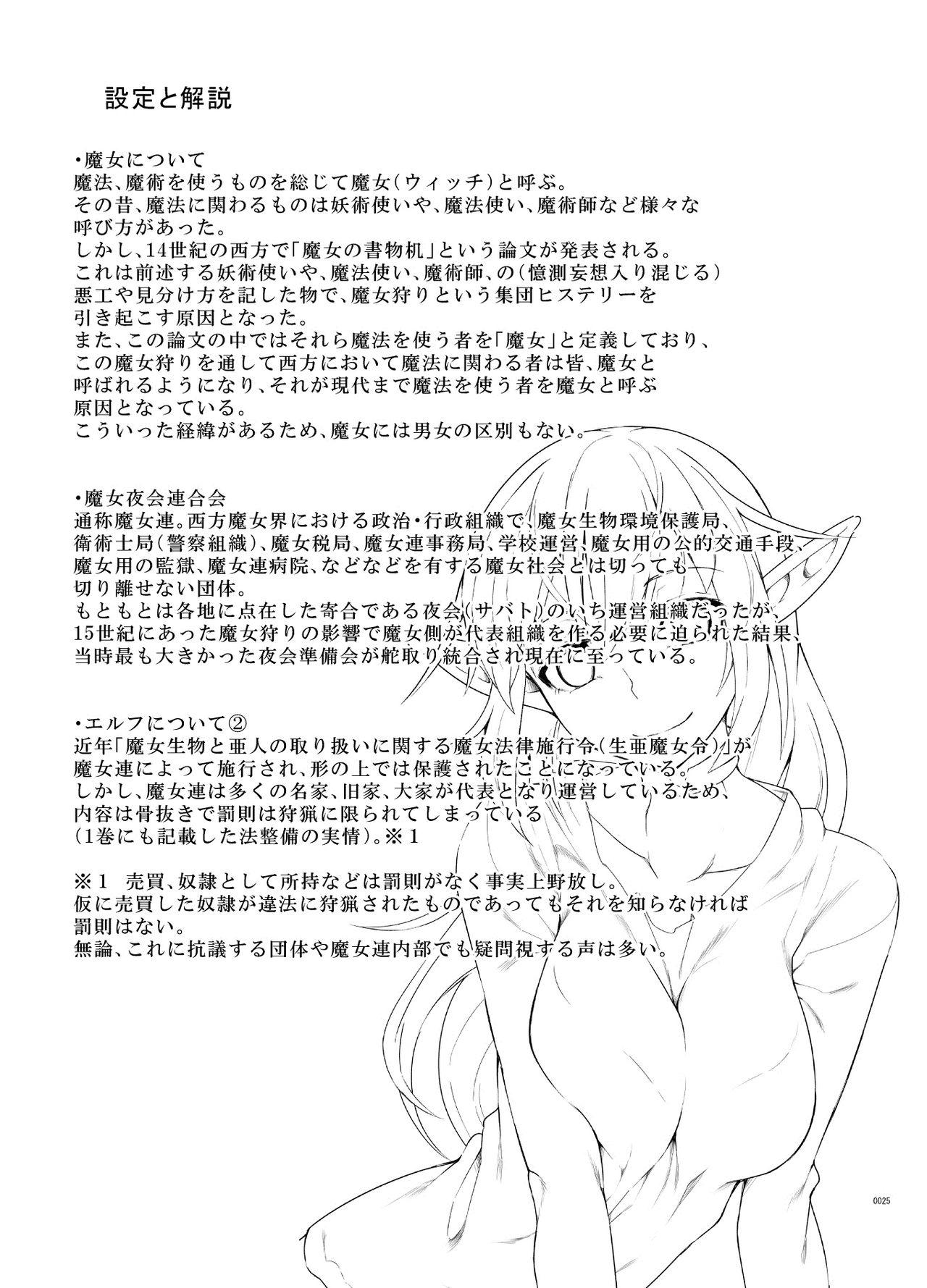Toaru Elf o Hikitorimashite Shunmin no Hi 23