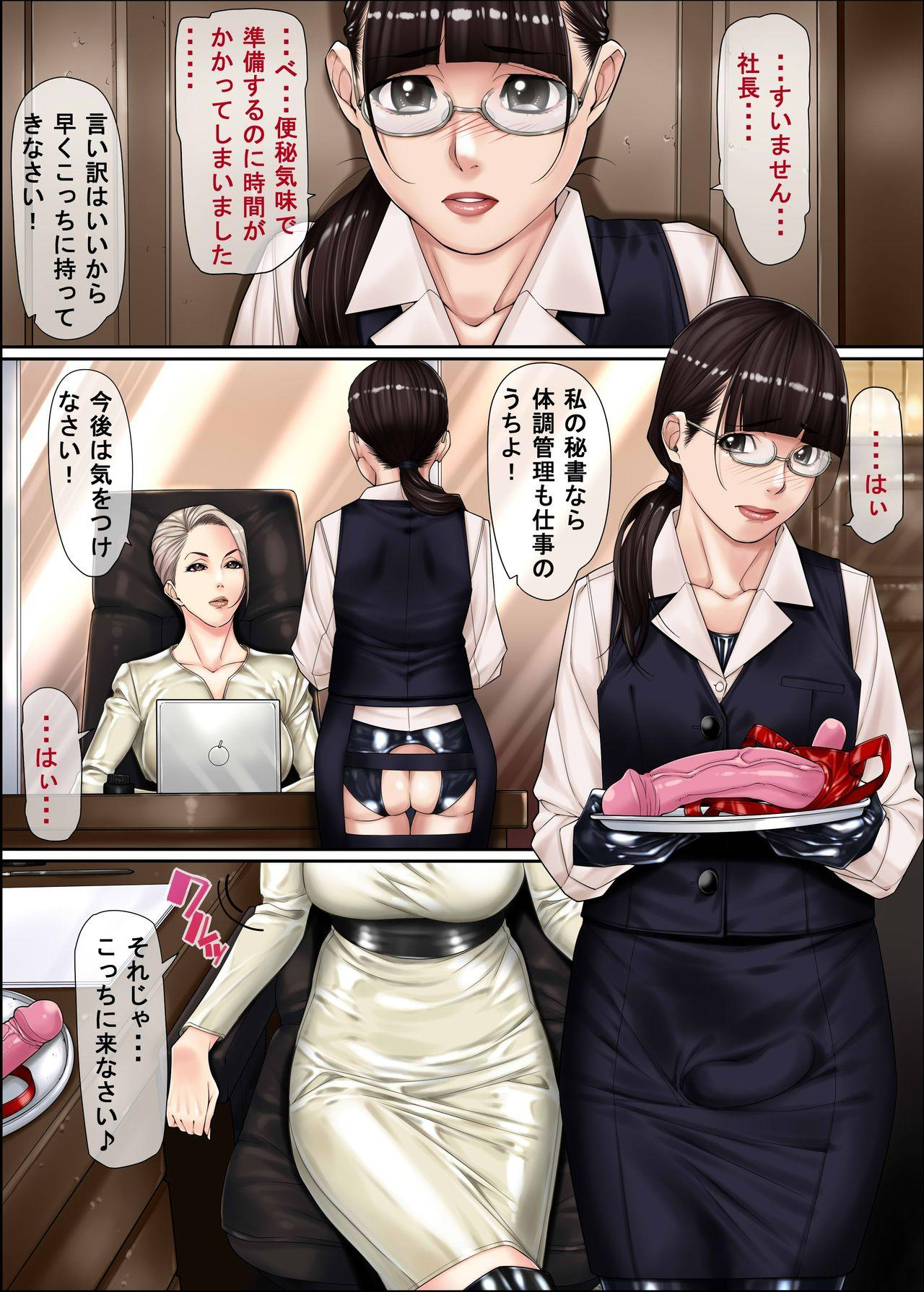 Shachou Hisho wa Otokonoko 5