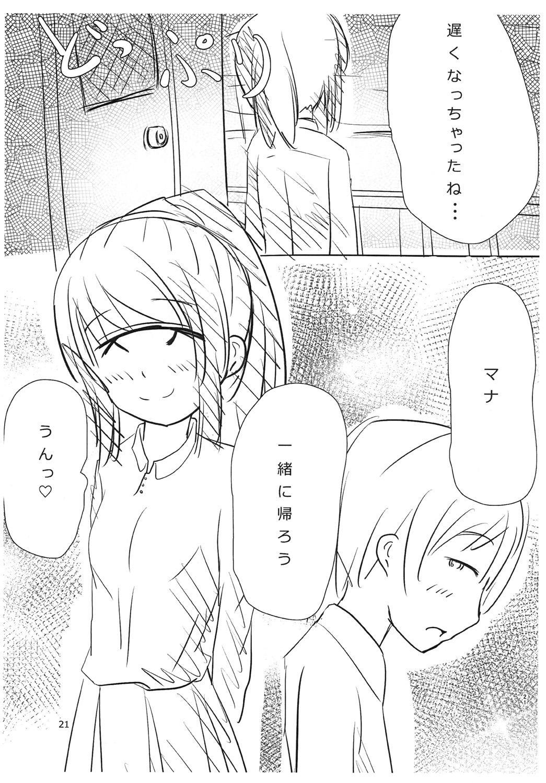 Tangan-san to Issho 20