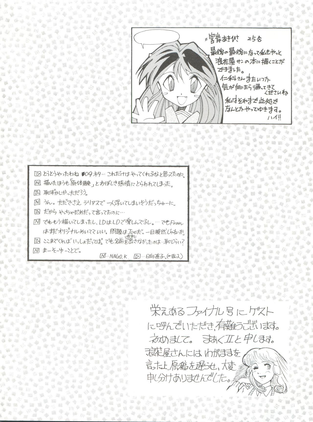 NANIWA-YA FINAL DRESS UP! 107