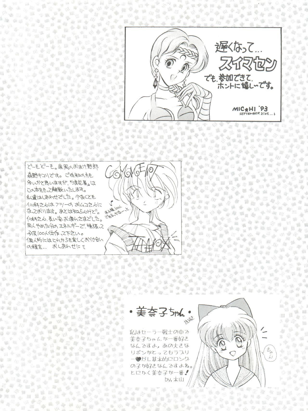 NANIWA-YA FINAL DRESS UP! 108