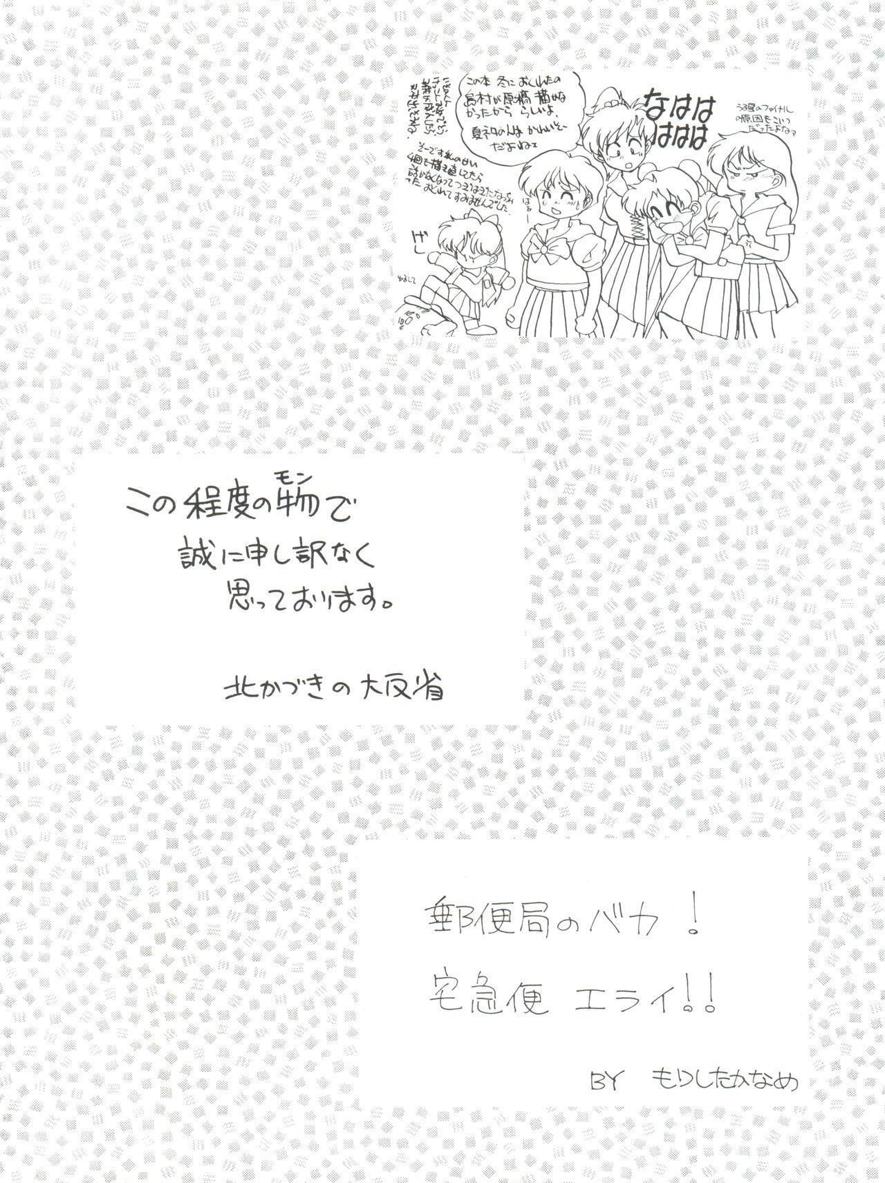 NANIWA-YA FINAL DRESS UP! 110