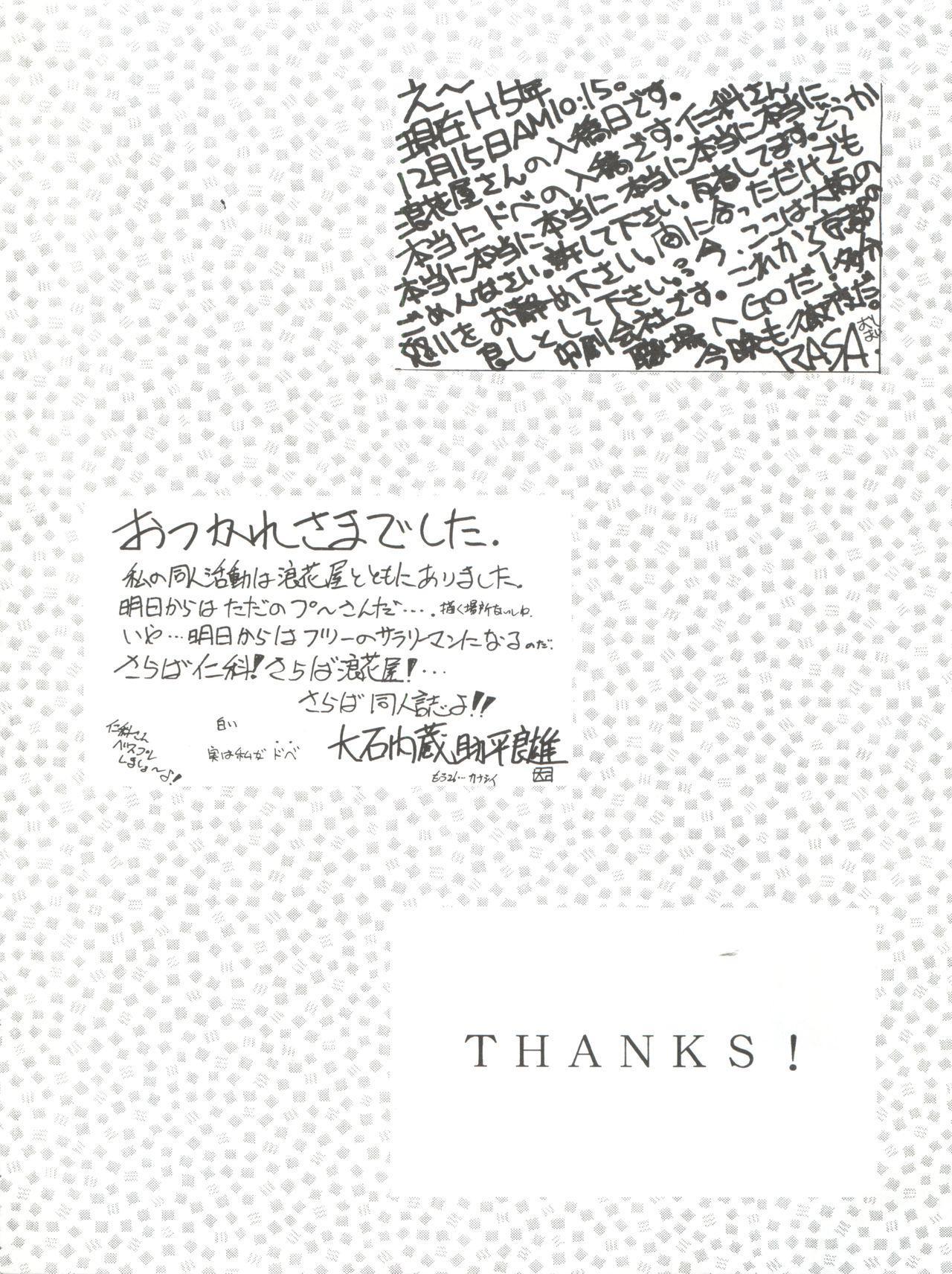 NANIWA-YA FINAL DRESS UP! 111