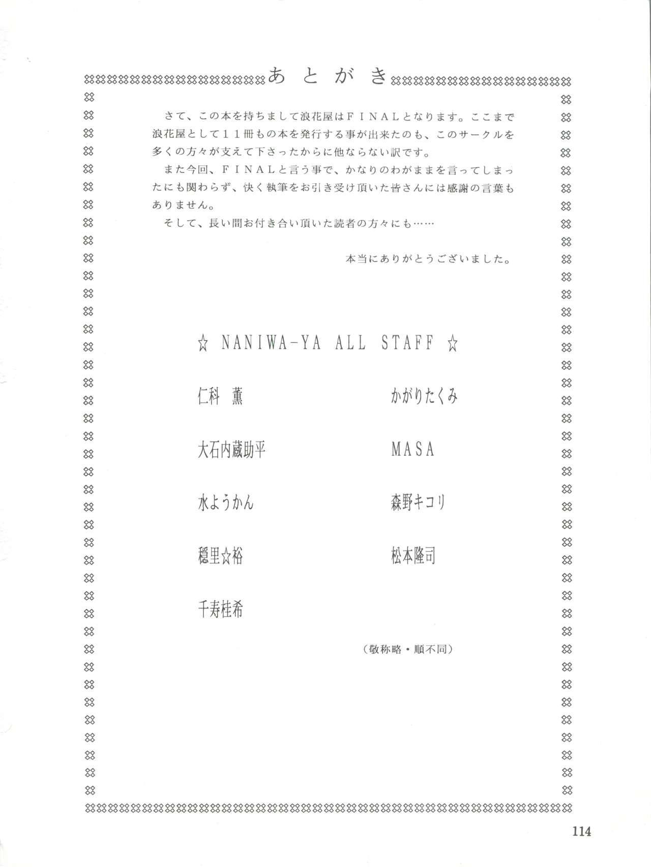 NANIWA-YA FINAL DRESS UP! 113