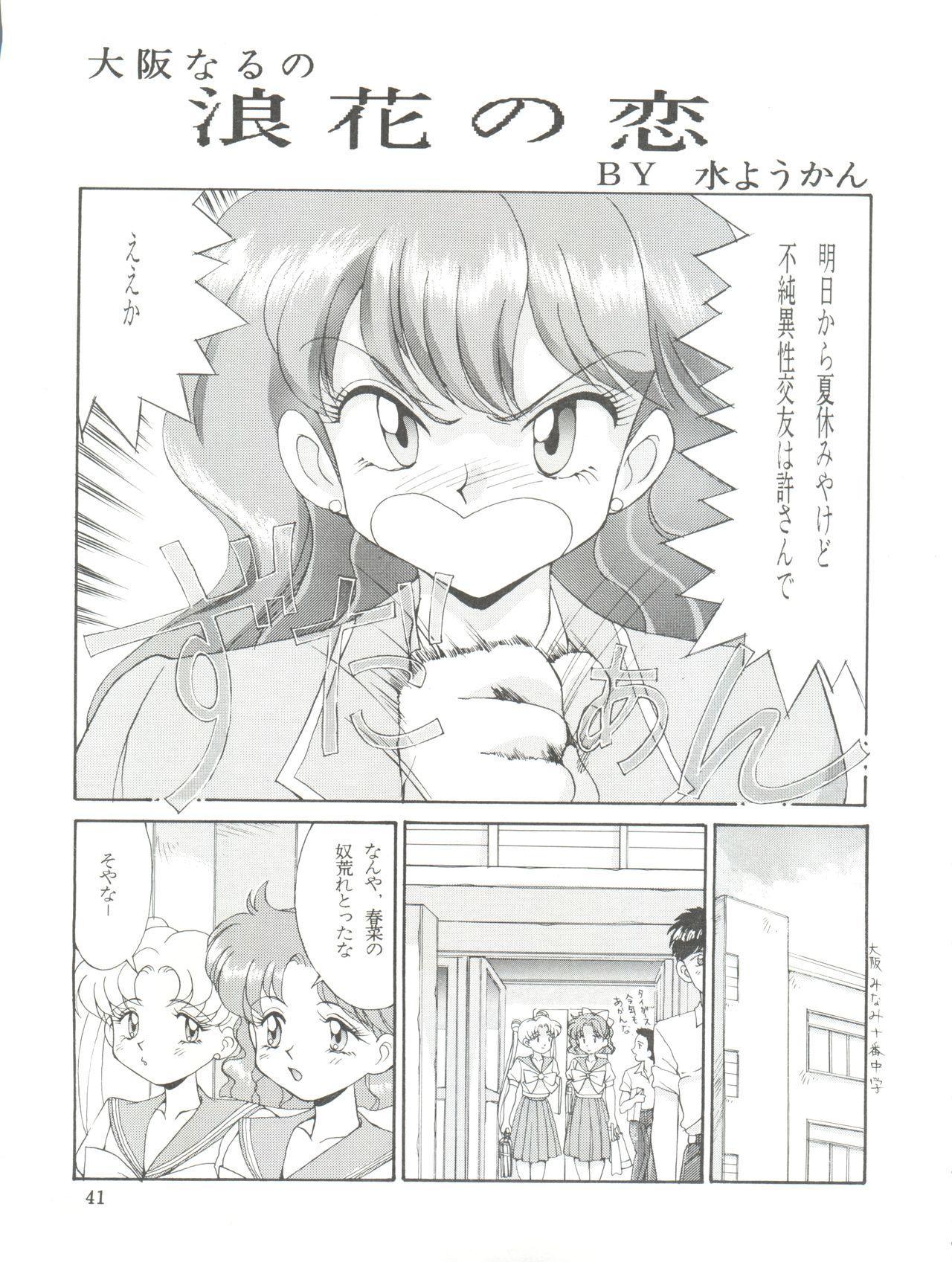 NANIWA-YA FINAL DRESS UP! 40