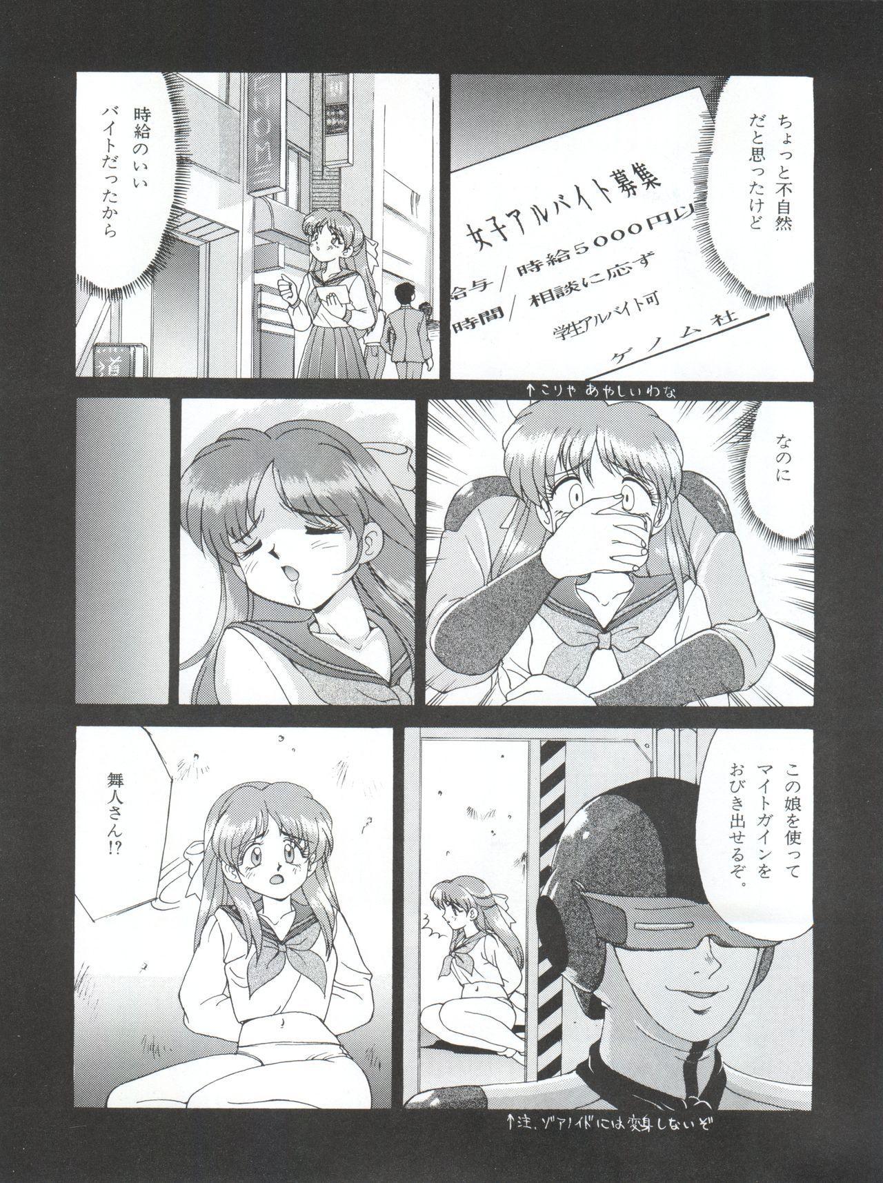NANIWA-YA FINAL DRESS UP! 47