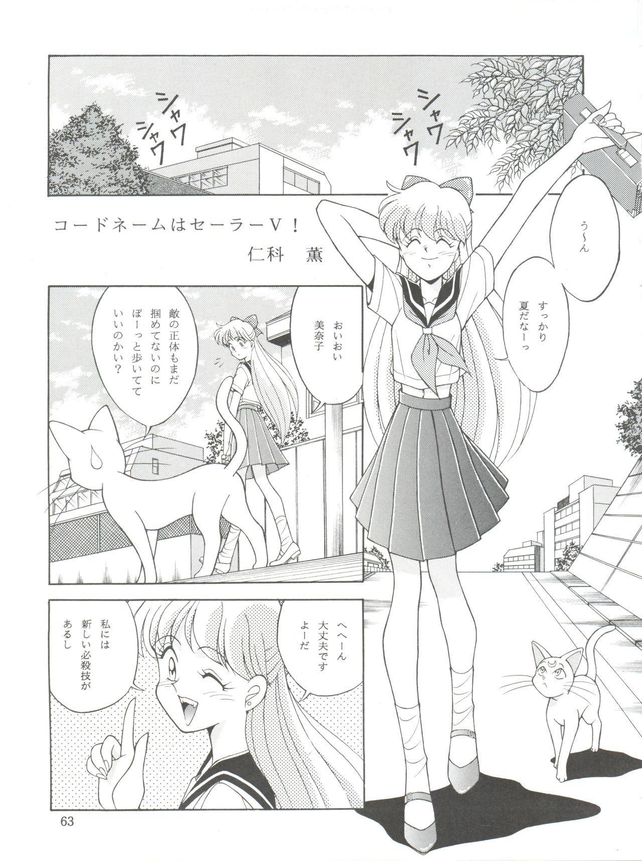 NANIWA-YA FINAL DRESS UP! 62