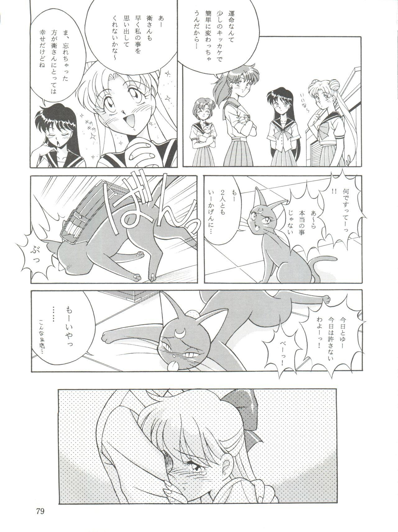 NANIWA-YA FINAL DRESS UP! 78