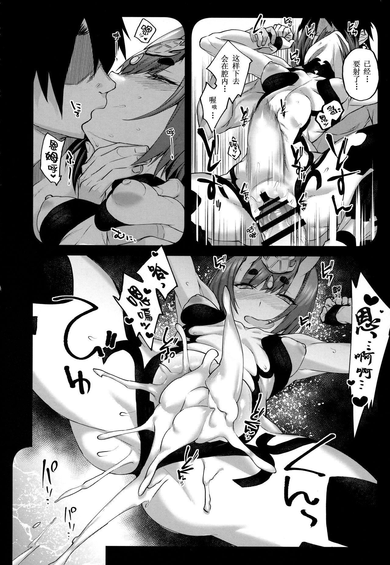 Hime wa Nekomi o Osoi EnerDri Kankaku de Seieki o Nomu. 13