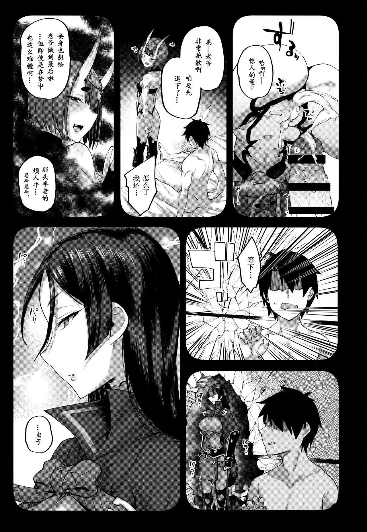 Hime wa Nekomi o Osoi EnerDri Kankaku de Seieki o Nomu. 14