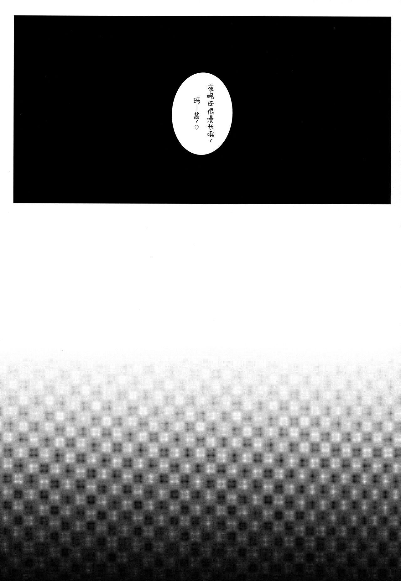 Hime wa Nekomi o Osoi EnerDri Kankaku de Seieki o Nomu. 20