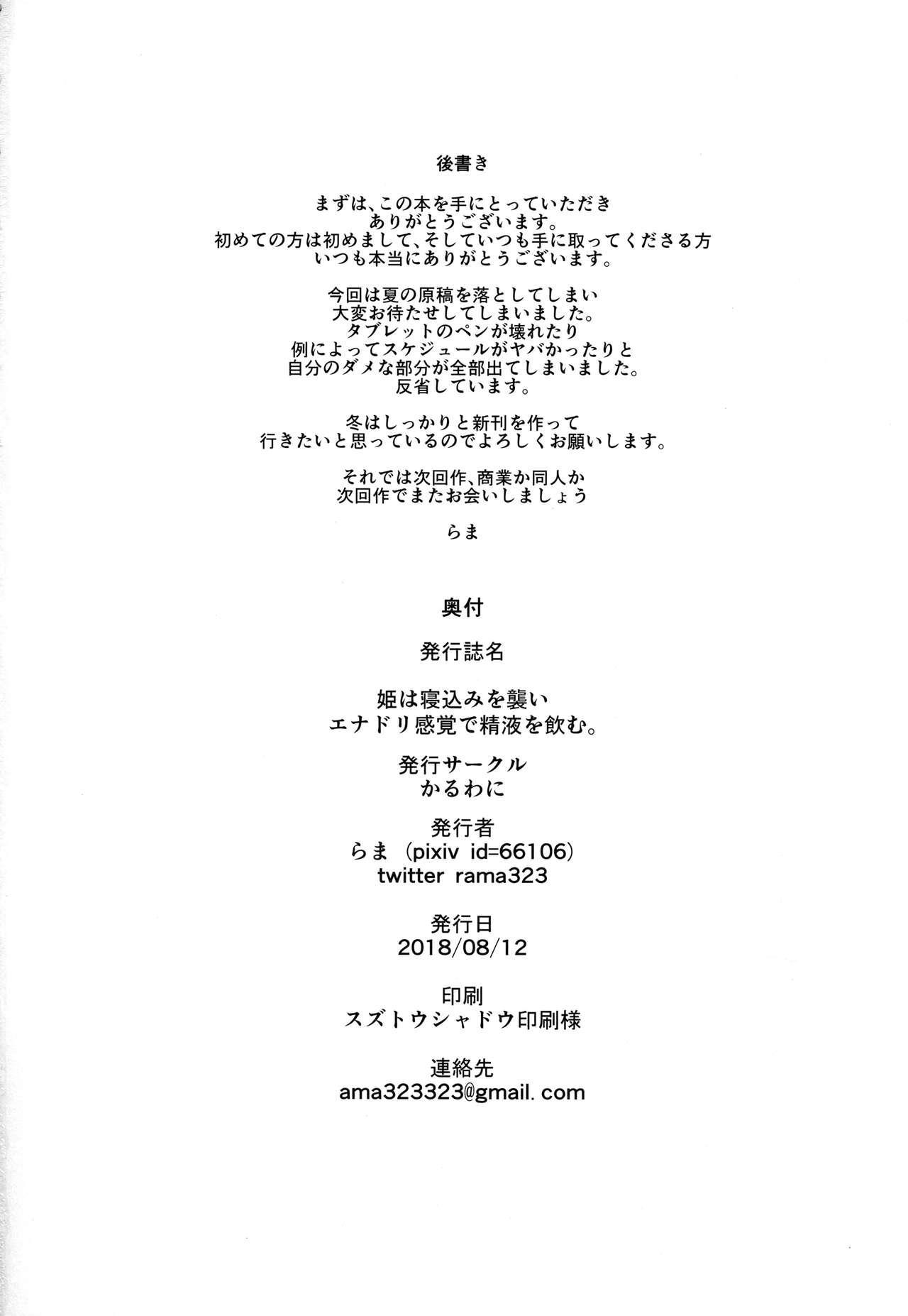 Hime wa Nekomi o Osoi EnerDri Kankaku de Seieki o Nomu. 21
